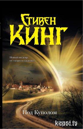 Стивен Кинг Под куполом скачать книгу