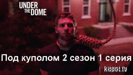 Под куполом 2 сезон 1 серия онлайн. Головы покатятся