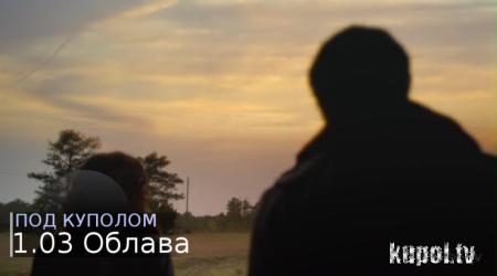Под куполом 1 сезон 3 серия онлайн. Преследование