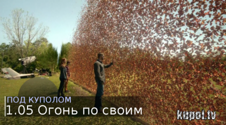 Под куполом 1 сезон 5 серия онлайн. Огонь по своим