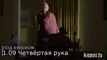 Под куполом 1 сезон 9 серия онлайн. Четвёртая рука