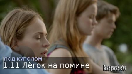 Под куполом 1 сезон 11 серия онлайн. Помяни черта...