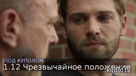 Под куполом 1 сезон 12 серия онлайн. Неотложные обстоятельства