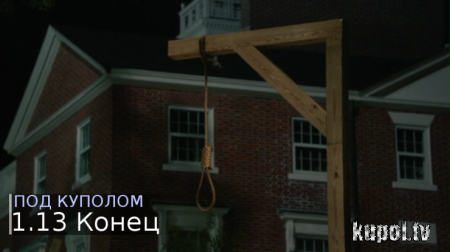 Под куполом 1 сезон 13 серия онлайн. Занавес