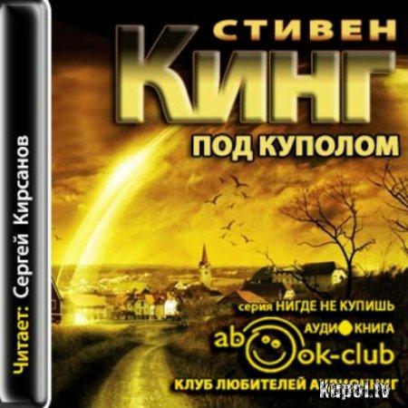 Аудиокнига Стивен Кинг - Под куполом скачать бесплатно