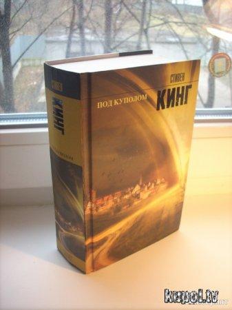 Читать онлайн Стивен Кинг Под куполом