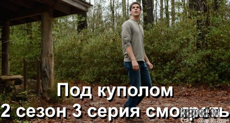 Под куполом 2 сезон 3 серия онлайн. Форс Мажор