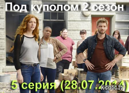 Под куполом 2 сезон 5 серия онлайн. Примирение