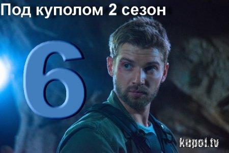 Под куполом 2 сезон 6 серия онлайн. Во тьме