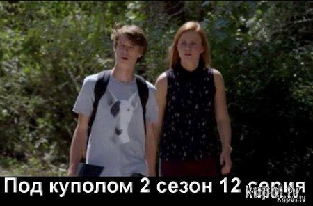 Под куполом 2 сезон 12 серия онлайн. Поворот