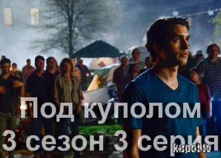 Под куполом 3 сезон 3 серия онлайн - Авторская версия