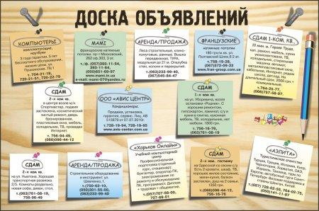 Доска бесплатных объявлений Украины на Русском